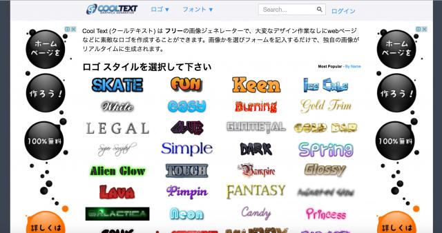 ロゴ作成が無料のサイト(ロゴジェネレーター)