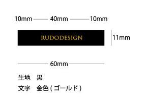 本格的なオリジナル刺繍タグ(織ネーム)