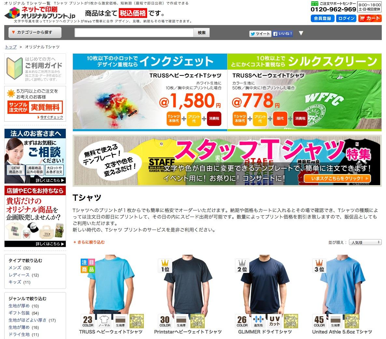 オリジナルTシャツプリントとユニフォームの専門店 イメージマジック