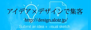 WEB集客力を上げるホームページ作成 アロイズデザイン