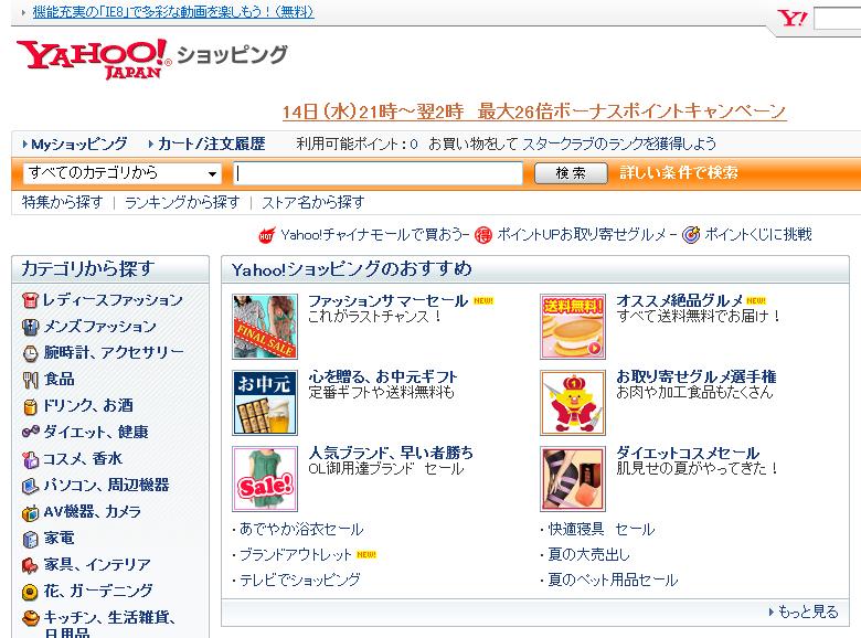 yahoo_shopping