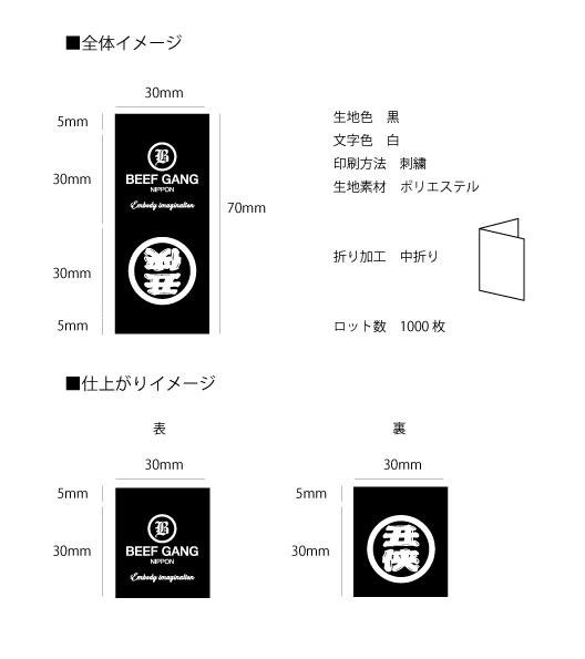本格的なオリジナル刺繍タグ(織ネーム)制作例⑤