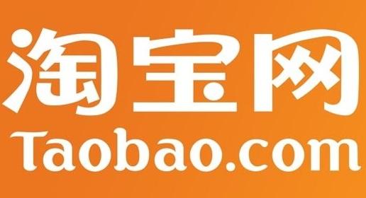 タオバオ(淘宝) WEBサイト