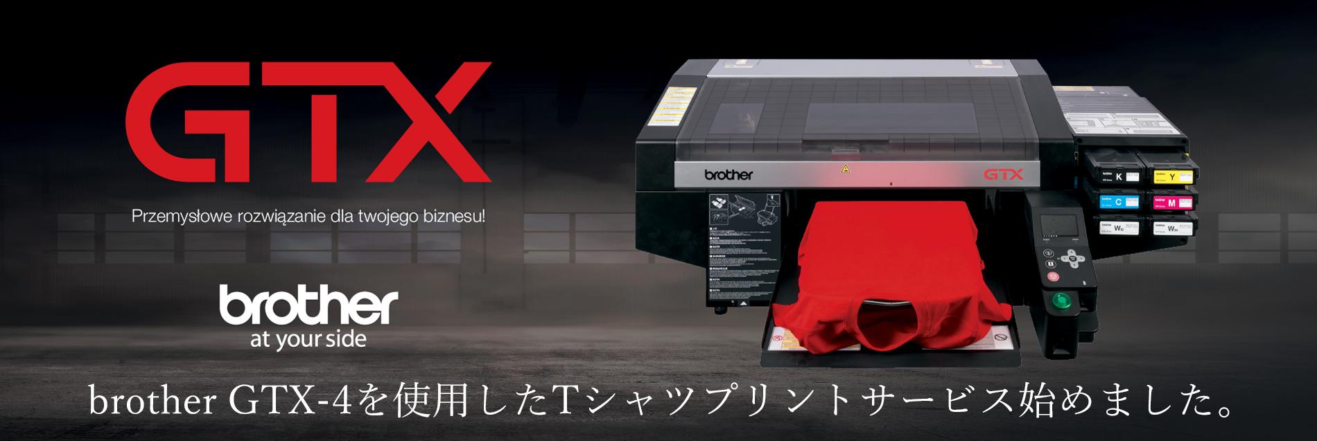 brother GTX-4を使用したTシャツプリントサービス始めました。